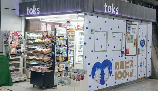 青葉台の美味しいお菓子やパンがサクッと買える!駅のホーム上のコンビニ「toks」