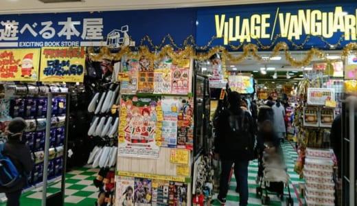 サンタさんもご用達!? 青葉台東急スクエアの「ヴィレッジヴァンガード」でクリスマスプレゼントを買いました♪