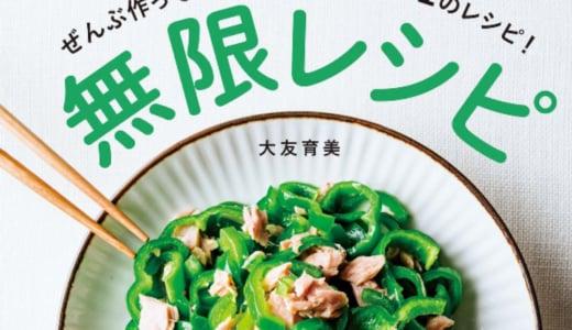 美味しくて超簡単なレシピがいっぱい!「無限レシピ」