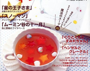 絵本の中のスープを作れる!心がほっこりする可愛いレシピ本「絵本の中の幸せスープレシピ」
