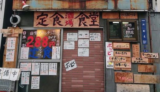本日2月6日テレビ東京「よじごじDays」に定食酒場食堂が出ます