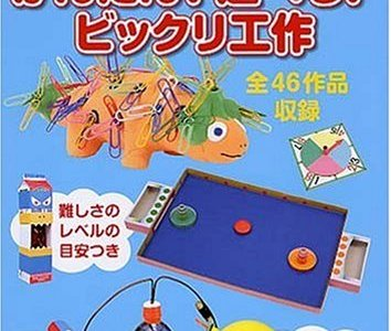 【おうち遊び】小学生の工作に!分かりやすくて楽しい「かんたん!遊べる!ビックリ工作」