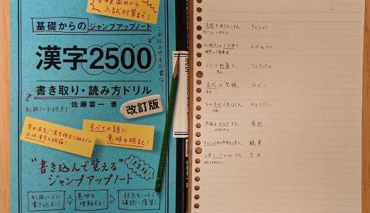 効率良く覚える方法で漢字ドリル学習を続行中です