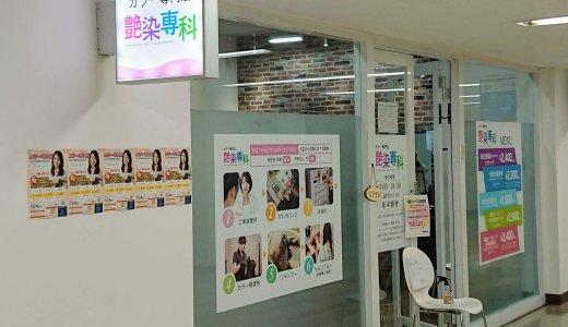 根元カラー2400円!ネットで予約ができる、市が尾駅からすぐの「艶染専科」に行ってきました