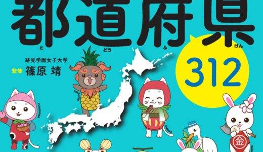 かわいいキャラクターがナビゲート役!楽しく学べる「もっと日本が好きになる! なるほど都道府県312」