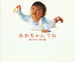 赤ちゃんの1年間の成長を実感できる、素敵な写真絵本「あかちゃんてね」