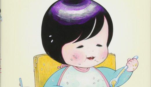 赤ちゃんあるあるに癒される&覚悟ができる⁉お薦めの絵本2冊