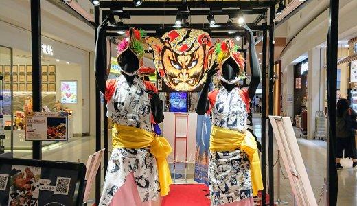 ららぽーと横浜で開催されている「日本の祭り博覧会」を見てきました