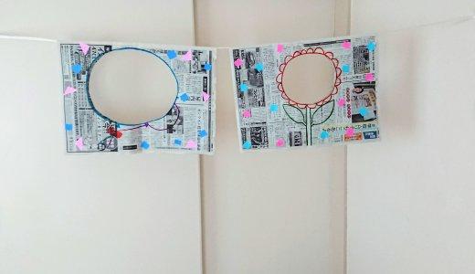 新聞紙と紐があればすぐに作って遊べる!紙飛行機くぐり