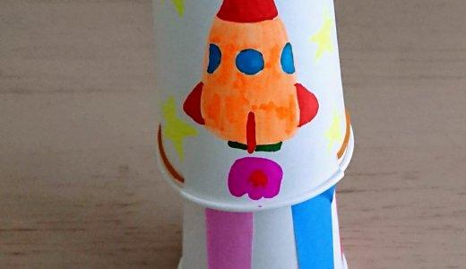 紙コップと輪ゴムがあれば簡単に作れる!紙コップロケットの作り方