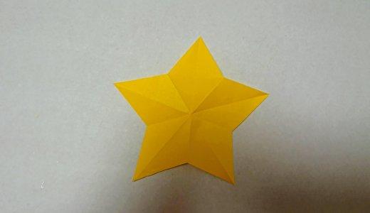 覚えておくと便利!折り紙1枚で簡単に作れるお星さまの作り方