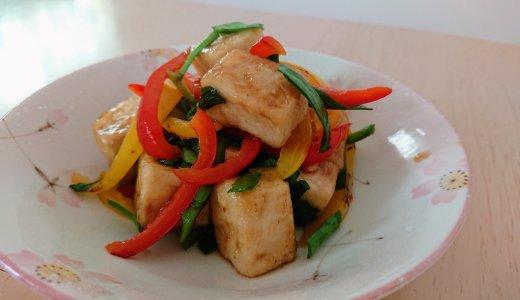 「血糖値が下がる! 血管が若返る! 高野豆腐レシピ」を見ながら料理を作ってみました