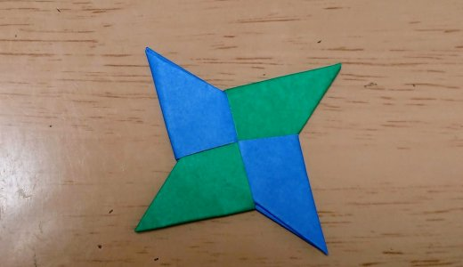 【折り紙】手裏剣の折り方