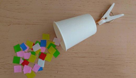 お家にある物で簡単に作れる!紙コップクラッカーの作り方