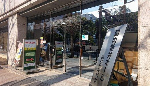 関内で、横浜市主催の保育に関する研修を受けてきました