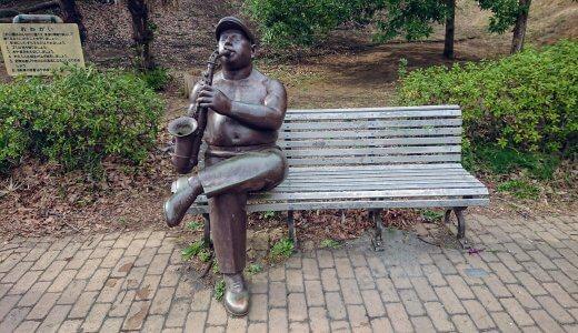 1人で行っても寂しくない⁉サックス奏者の彫刻がある「市ヶ尾第三公園」に一人で行ってみました