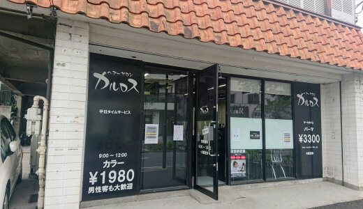 青葉台駅から徒歩10分位の所にある「カルロス」で980円で髪をカットしてきました