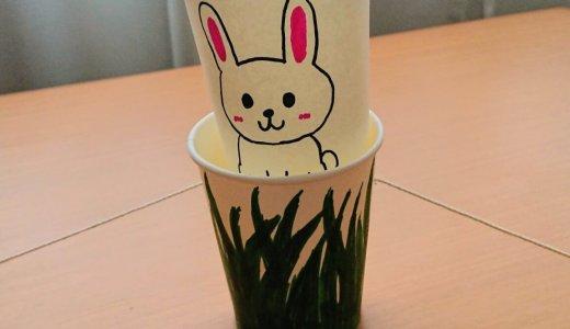 紙コップがあればすぐに作って遊べる!タコ糸を引っ張る「いないいない ばー!」の作り方